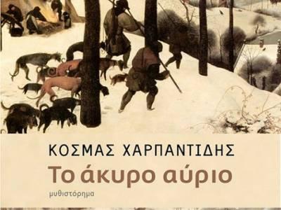 Επίσκεψη του συγγραφέα Κοσμά Χαρπαντίδη στο 3ο Λύκειο Καβάλας